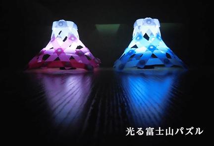 光る富士山パズル